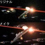 スターレック [STAR WRECK] 皇帝の侵略
