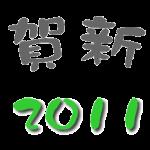 あけおめ2011!