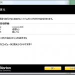 Oh! No!トンでもないよぉ!?