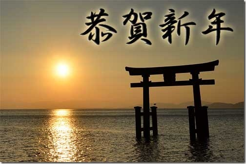 rp_2012newyear.jpg