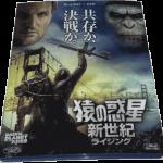 猿の惑星 新世紀