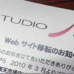 スタジオ Jinからのメール