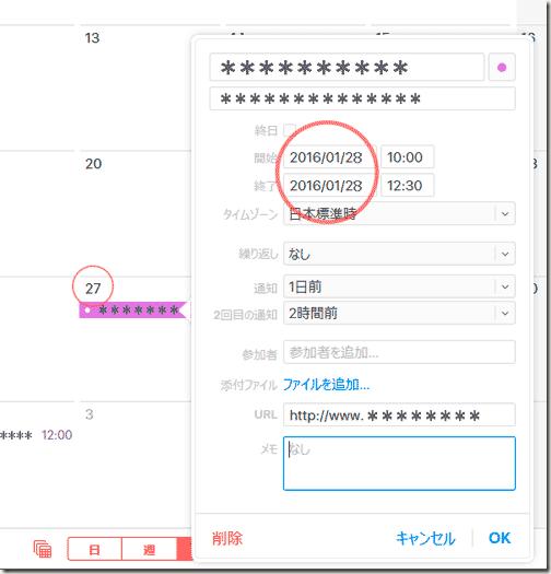 icloud_calendar01_647039120c634eb79