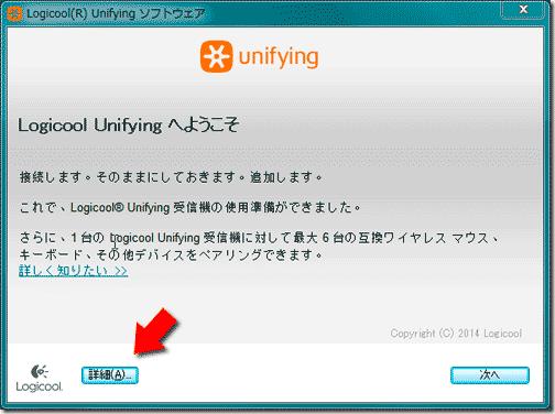 rp_logicool_unifying01_55daf248db6a4b2.png