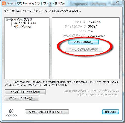 logicool_unifying02_bde79e4d480e4e0