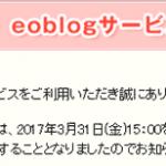 eo blog サービス終了
