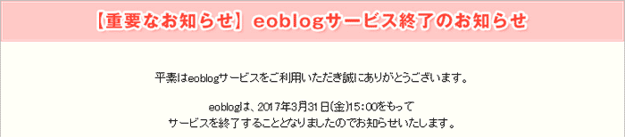 eoblog_end