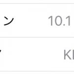 iOSをダウングレード