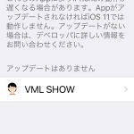 iOS 11.0の画面収録機能