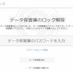 Chrome版IDセーフ