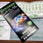 関西放送機器展 2018