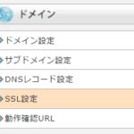 サーバーにSSLを導入【今更ながら】