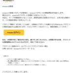偽Amazonからのフィッシングメール